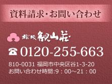 桜坂観山荘 電話:0120-255-663